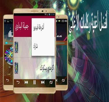 جميلة البداوي كلمات الاغنية screenshot 1