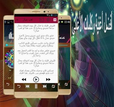 جميلة البداوي كلمات الاغنية screenshot 2