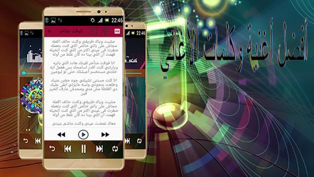 رامي جمال - قلبي ملك ليك screenshot 2