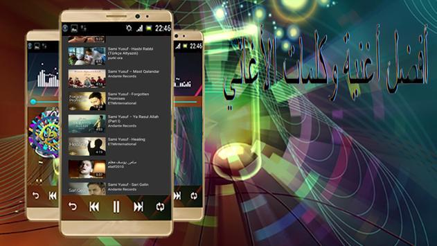 كلمات سامي يوسف screenshot 3