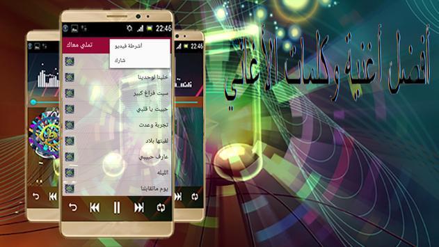 عمرو دياب - حبيت يا قلبي apk screenshot
