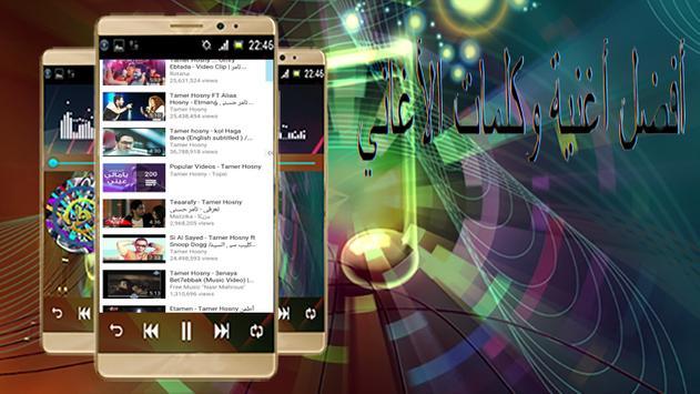 يا مالي عيني - تامر حسني apk screenshot