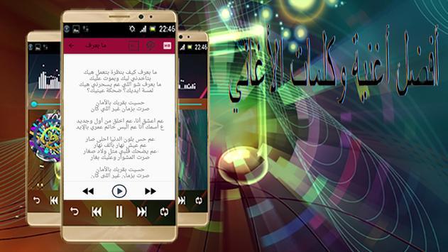 يارا - بيت حبيبي apk screenshot
