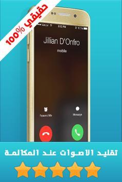 تقليد الاصوات في لمكالمة prank apk screenshot