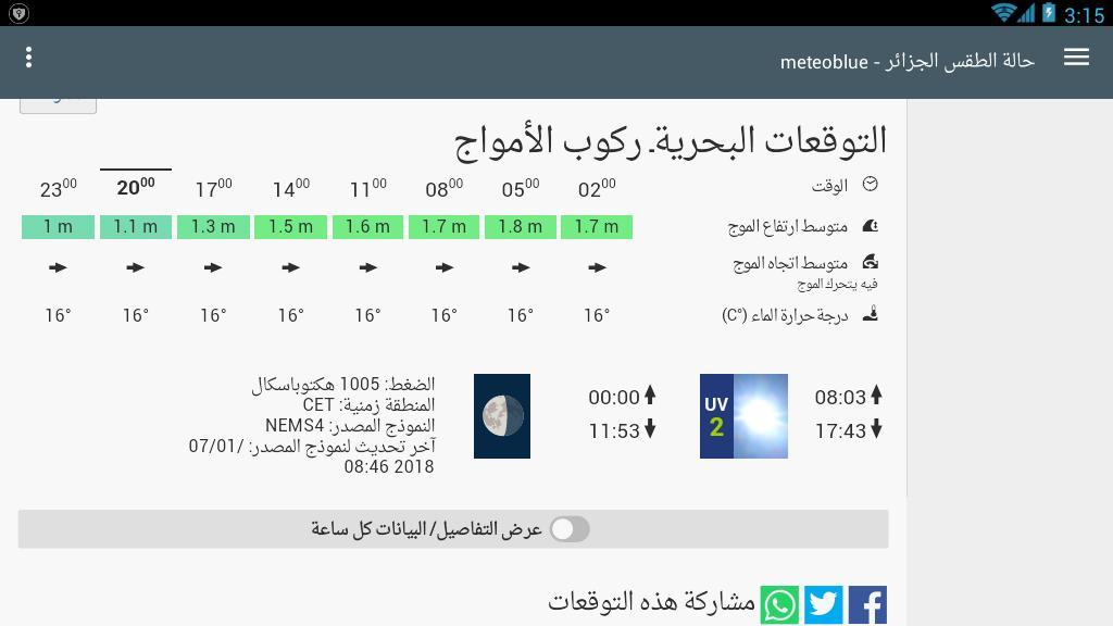 احوال الطقس في الجزائر pour Android - Téléchargez l'APK