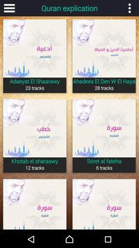 El Sharawy official apk screenshot