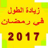 زيادة الطول 2017 icon