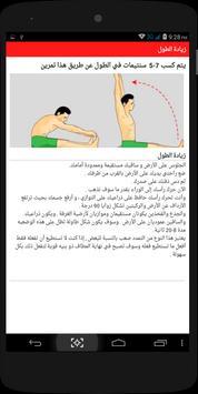 زيادة الطول 2017 poster