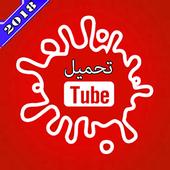 تنزيل الفيديوهات من اليوتبوت icon