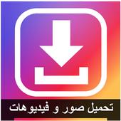 تحميل صور و فيديوهات الأنستقرام - instasave icon