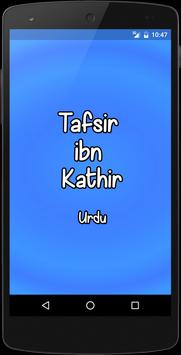 Tafseer Ibne Kathir Urdu poster