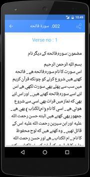 Tafseer Ibne Kathir Urdu apk screenshot