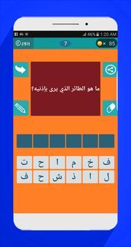Tahadi Wasla - تحدي وصلة screenshot 3