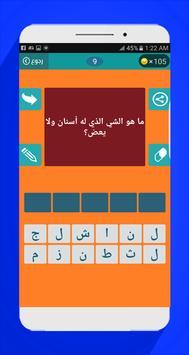 Tahadi Wasla - تحدي وصلة poster