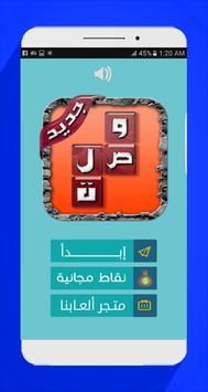 Tahadi Wasla - تحدي وصلة screenshot 1