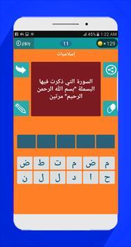 Tahadi Wasla - تحدي وصلة screenshot 2