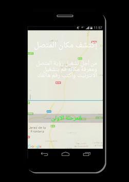 تحديد موقع المتصل بدقة screenshot 1