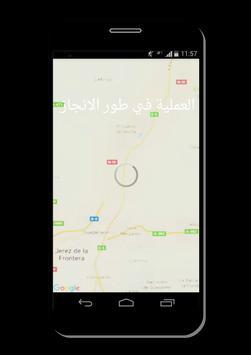 تحديد موقع المتصل بدقة screenshot 2
