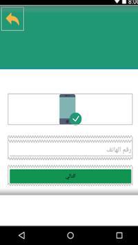 تحديد مكان المتصل و إسمه 2018 screenshot 2