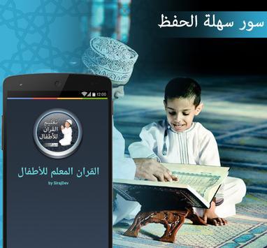 تحفيظ القرآن للأطفال بالتكرار poster