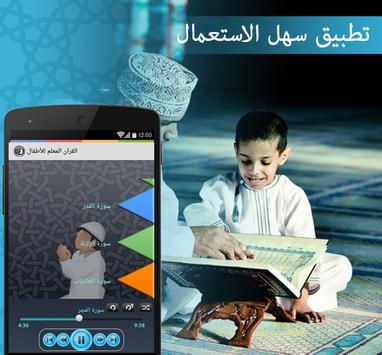 تحفيظ القرآن للأطفال بالتكرار screenshot 4