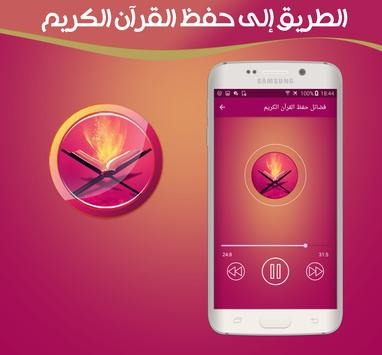 الطريق إلى حفظ القرآن الكريم screenshot 11