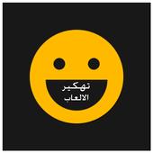 تهكير الالعاب آخر نسخة بدون ررووت icon