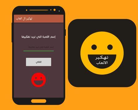 تهكير الالعاب آخر نسخة بدون ررووت poster