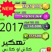 هكر كلاش اوف كلانش جديد-2017 icon