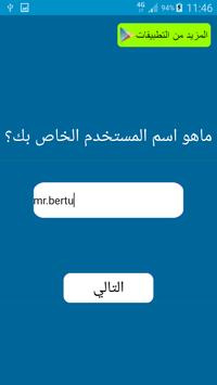 هكر كلاش اوف كلانش جديد-2017 apk screenshot