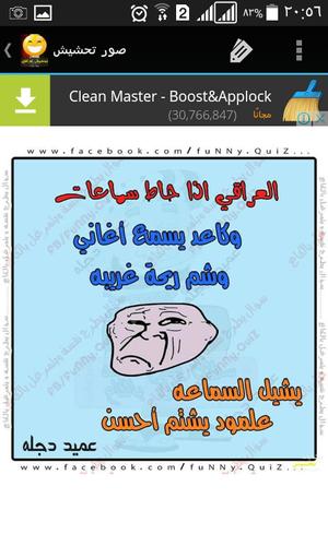 نكت تحشيش عراقي بالصور بدون نت Apk 1 5 Download For Android