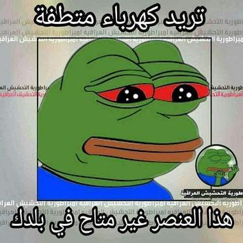 تحشيش عراقي- بدون نت poster