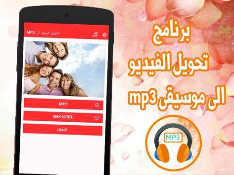 تحويل الفيديو الى mp3 بدون نت apk screenshot