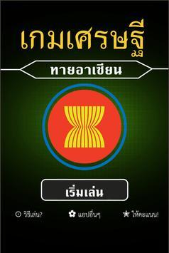 เกมเศรษฐี-ทายอาเซียน poster