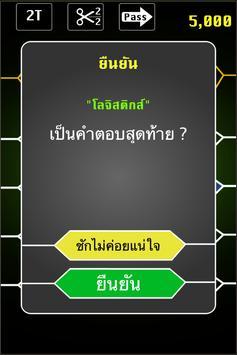 เกมเศรษฐี-ทายอาเซียน apk screenshot