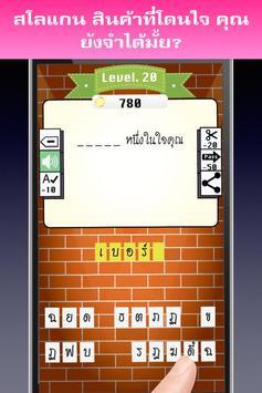 เกมทายสโลแกนสินค้าดัง apk screenshot