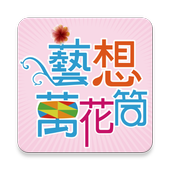 2015新社花海(2015臺中國際花毯節) icon