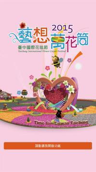2015新社花海(2015臺中國際花毯節) poster
