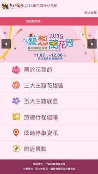 2015新社花海(2015臺中國際花毯節) apk screenshot