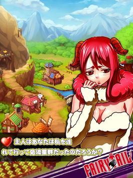 Fairy Tail-Guild Battle/Dragon screenshot 10