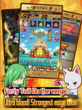 Fairy Tail-Guild Battle/Dragon screenshot 12