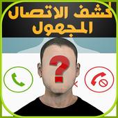 Prank كشف المكالمات المخفية icon