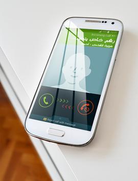 Prank كشف المكالمات المخفية apk screenshot