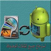 استرجاع جميع الملفات المحذوفة icon