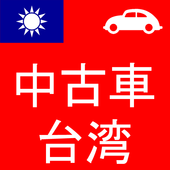 中古車台湾 icon