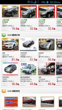 中古車台湾 screenshot 1