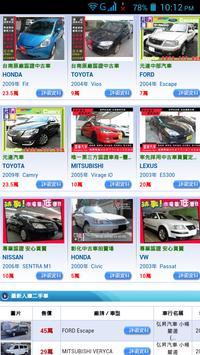 中古車台湾 screenshot 7