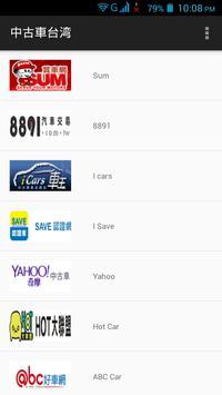 中古車台湾 screenshot 5