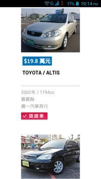 中古車台湾 apk screenshot