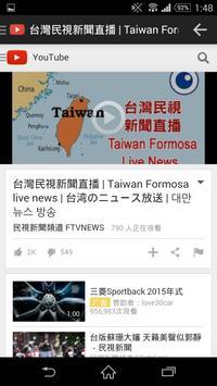 台灣最新即時新聞 apk screenshot